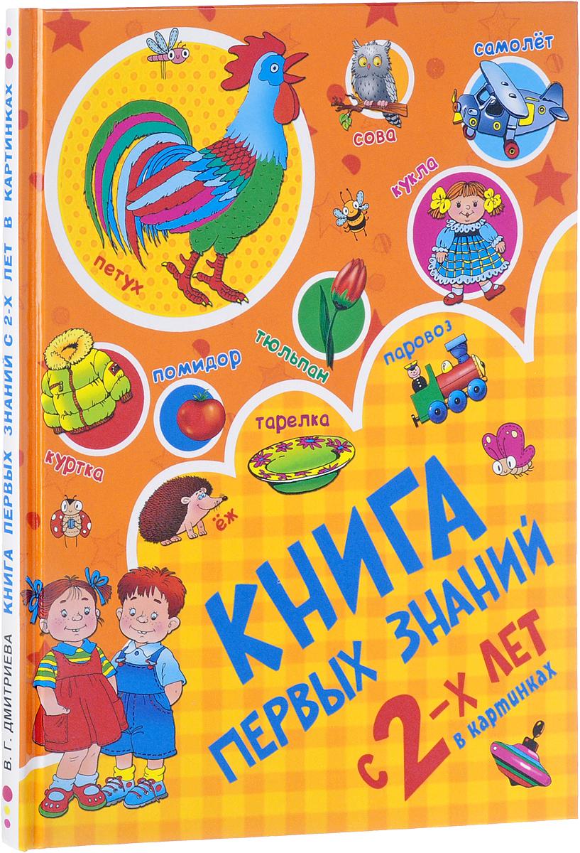 В. Г. Дмитриева Книга первых знаний