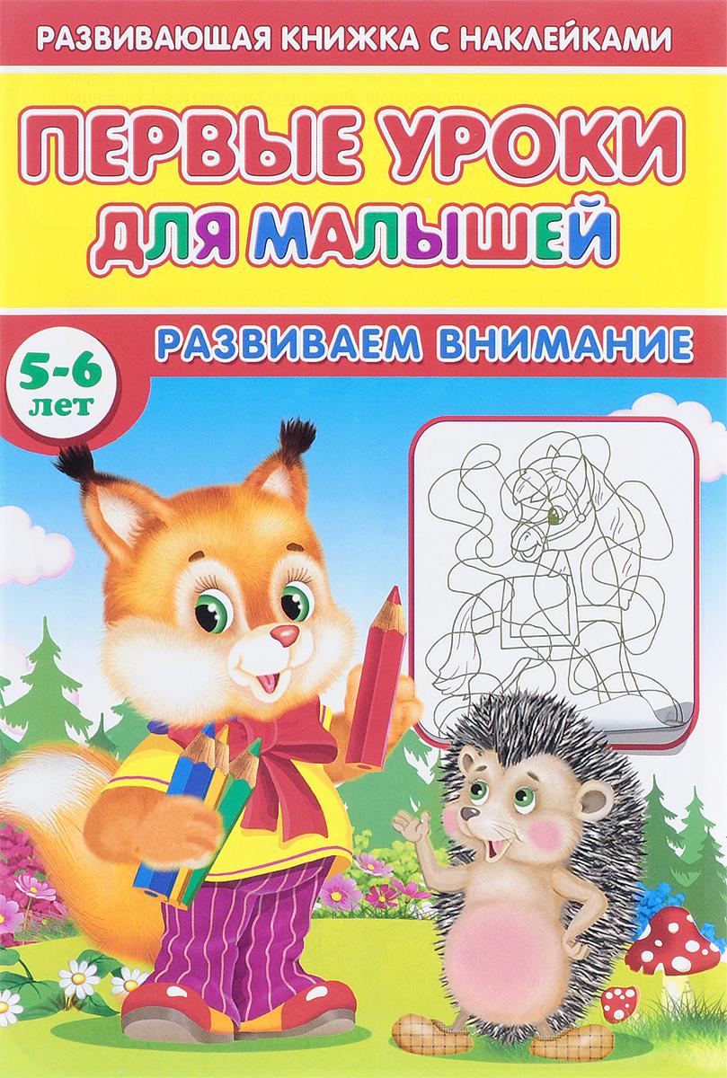 Первые уроки для малышей. 5-6 лет. Развиваем внимание (+ наклейки)