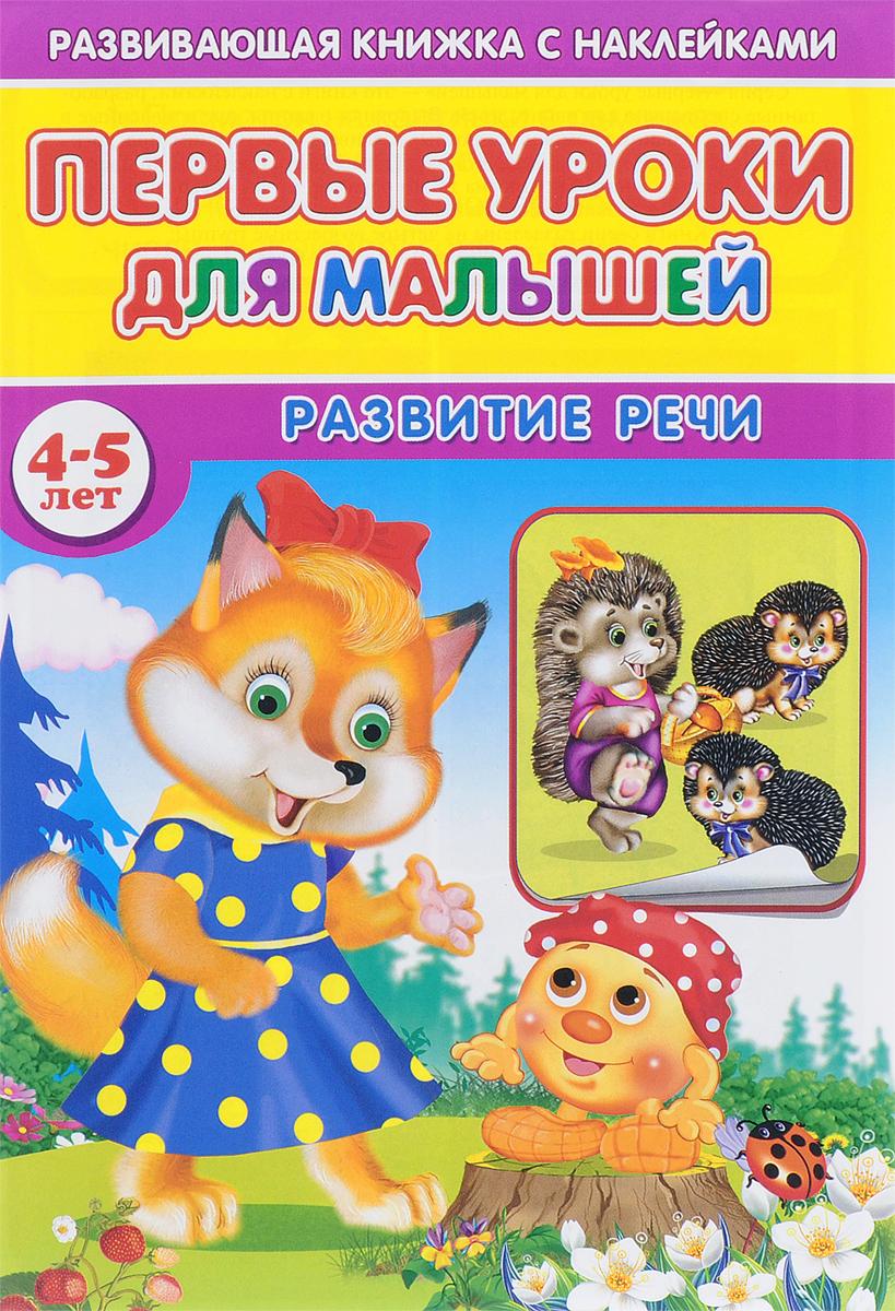 Первые уроки для малышей. 4-5 лет. Развитие речи (+ наклейки)