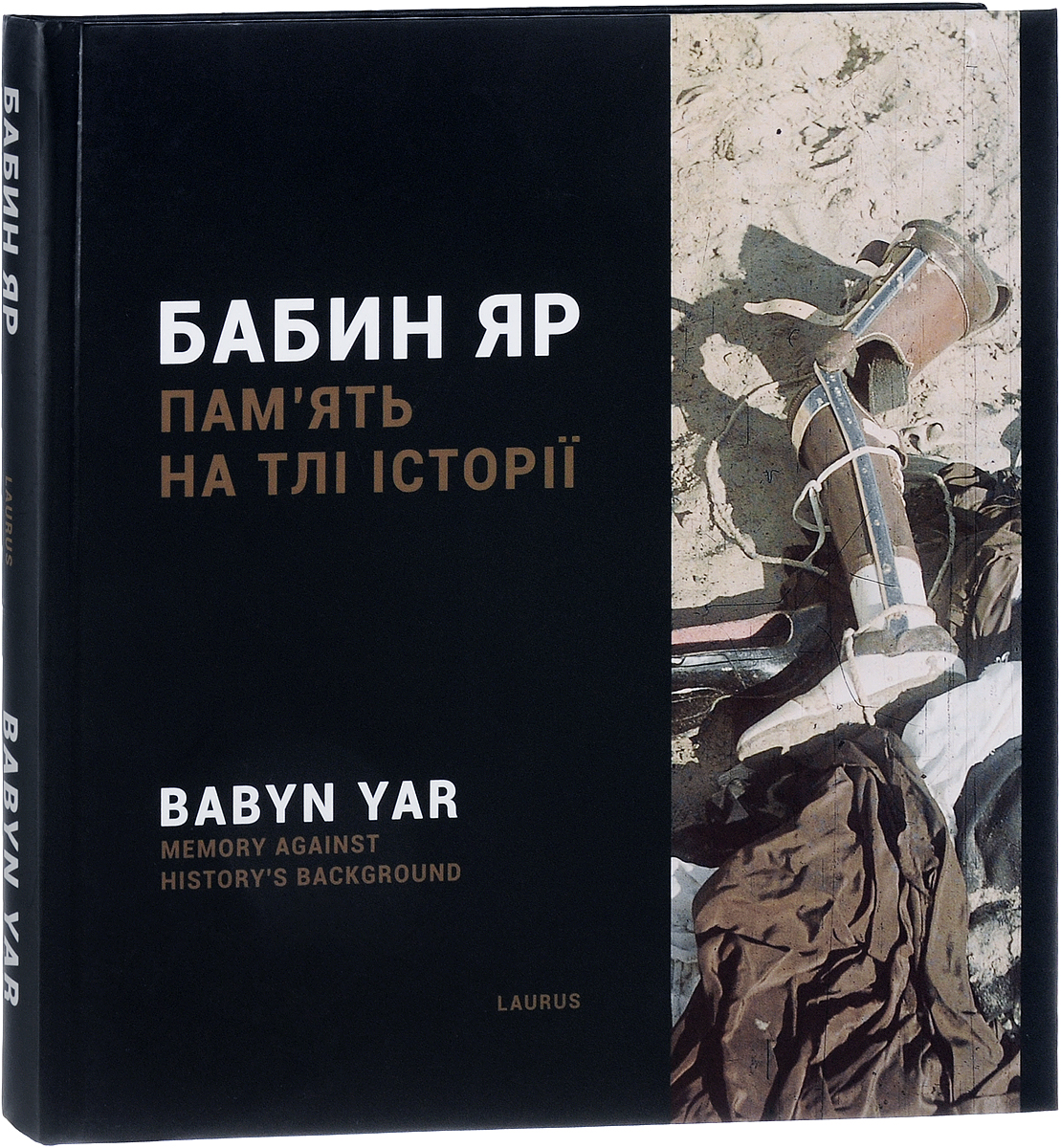 Бабин Яр / Babyn Yar: Memory against History's Background ISBN: 978-617-7313-02-0 paul s use of early jewish wisdom in 1st corinthians