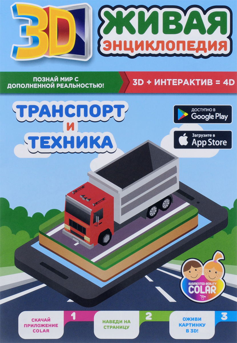 Транспорт и техника