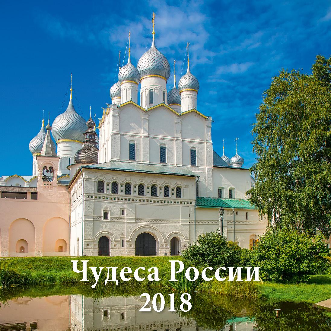 Календарь 2018 (на скрепке). Чудеса России чудеса под новый год