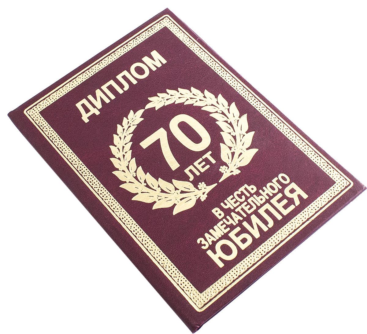 Диплом сувенирный Эврика 70 лет, A6, цвет: красный. 9344593445Красочно декорированный наградной диплом с шутливым поздравлением станет прекрасным дополнением к подарку, подскажет идею застольной речи или тоста, поможет выразить тёплые чувства к адресату. Диплом выполнен из картона, полиграфически оформлен и украшен золотым тиснением. Диплом поставляется с дополнительной индивидуальной упаковки.