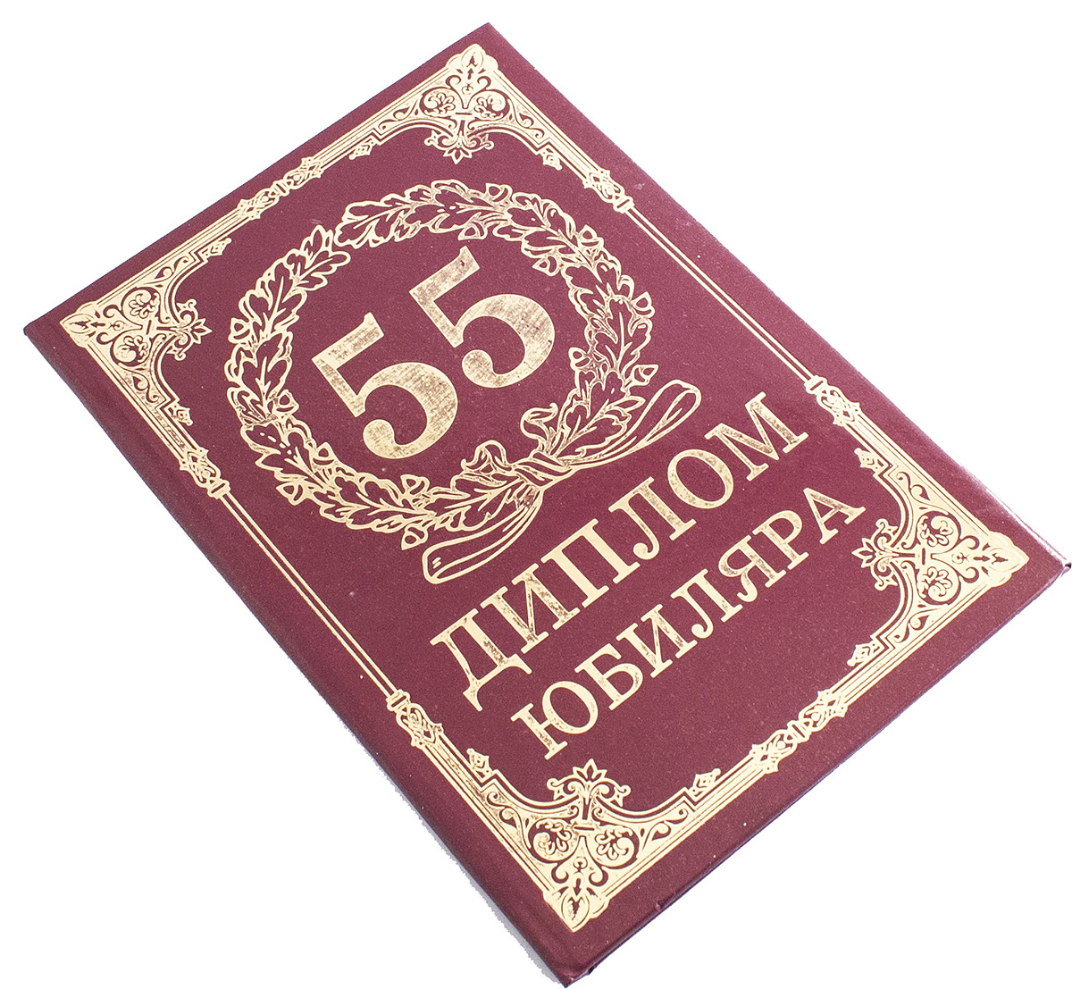 Диплом сувенирный Эврика 55 лет, A6, цвет: красный. 9344793447Диплом выполнен из картона, полиграфически оформлен и украшен золотым тиснением. Красочно декорированный наградной диплом с шутливым поздравлением станет прекрасным дополнением к подарку, подскажет идею застольной речи или тоста, поможет выразить теплые чувства к адресату.