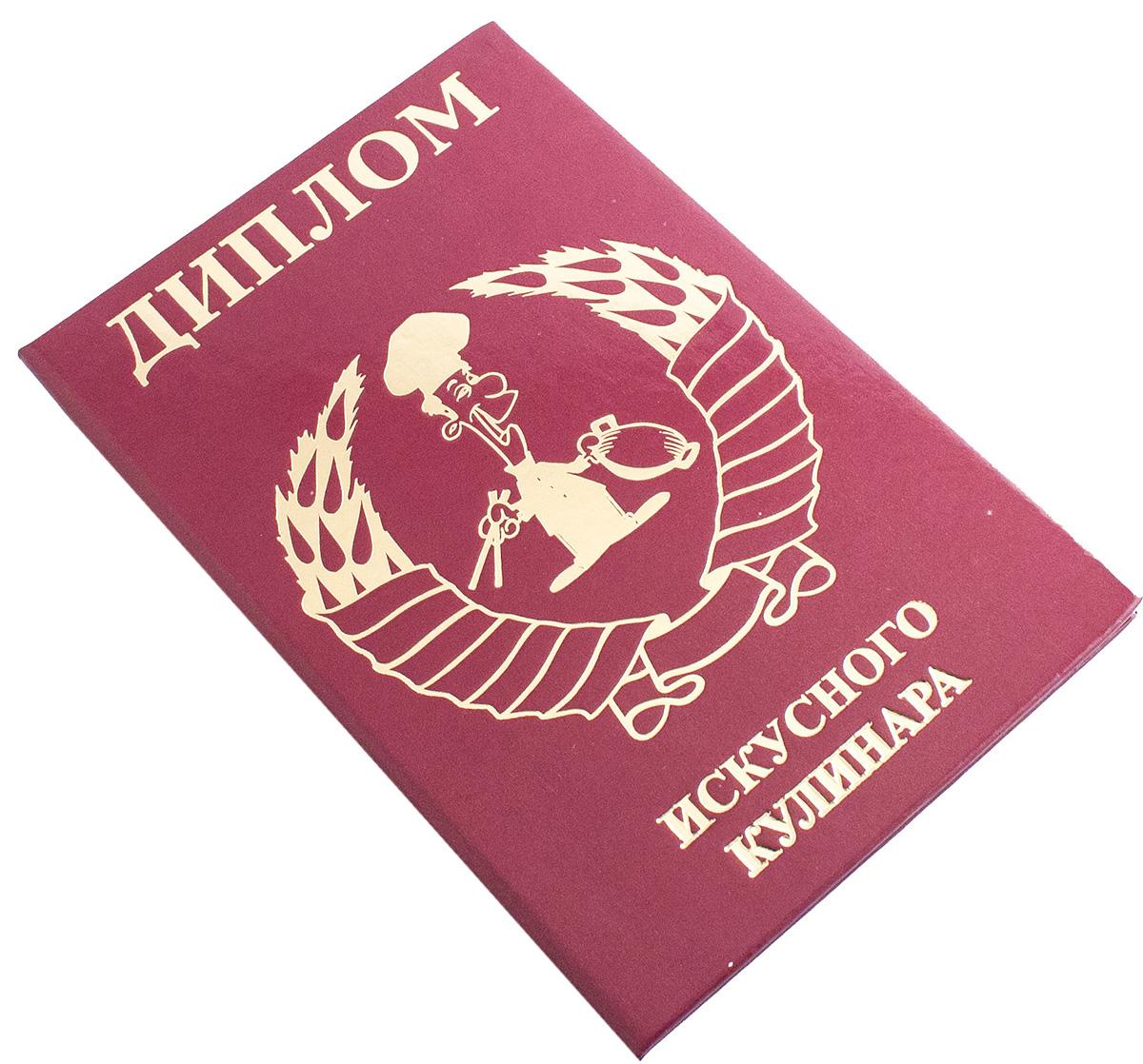 """Диплом сувенирный Эврика """"Искусного кулинара"""", A6, цвет: красный. 93573"""