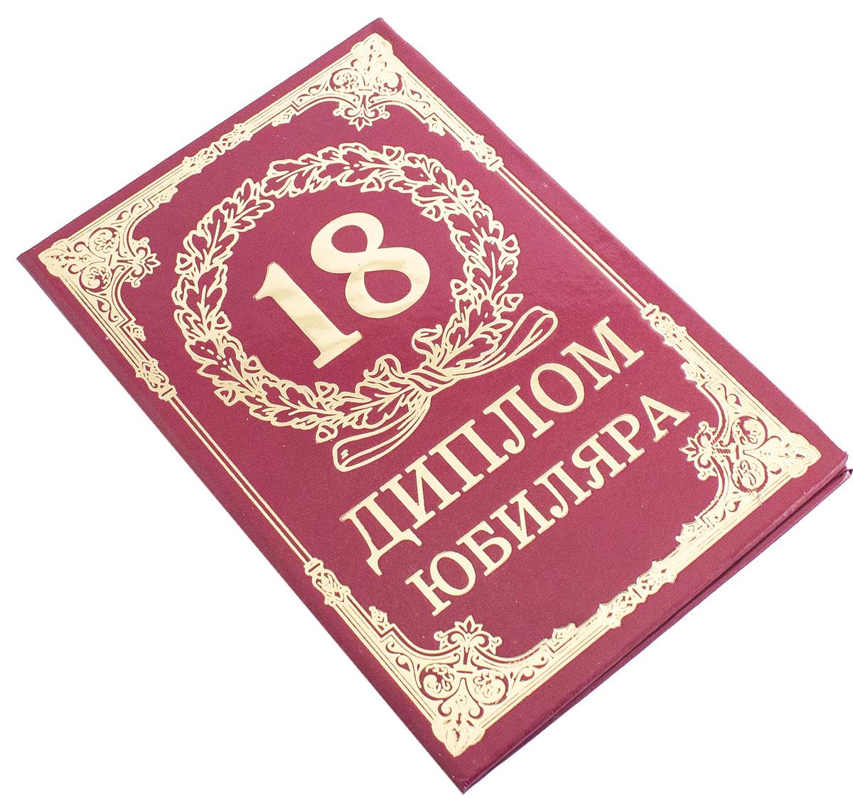 Диплом сувенирный Эврика 18 лет, A6, цвет: красный. 9358693586Красочно декорированный наградной диплом с шутливым поздравлением станет прекрасным дополнением к подарку, подскажет идею застольной речи или тоста, поможет выразить тёплые чувства к адресату. Диплом выполнен из картона, полиграфически оформлен и украшен золотым тиснением. Диплом поставляется с дополнительной индивидуальной упаковки.