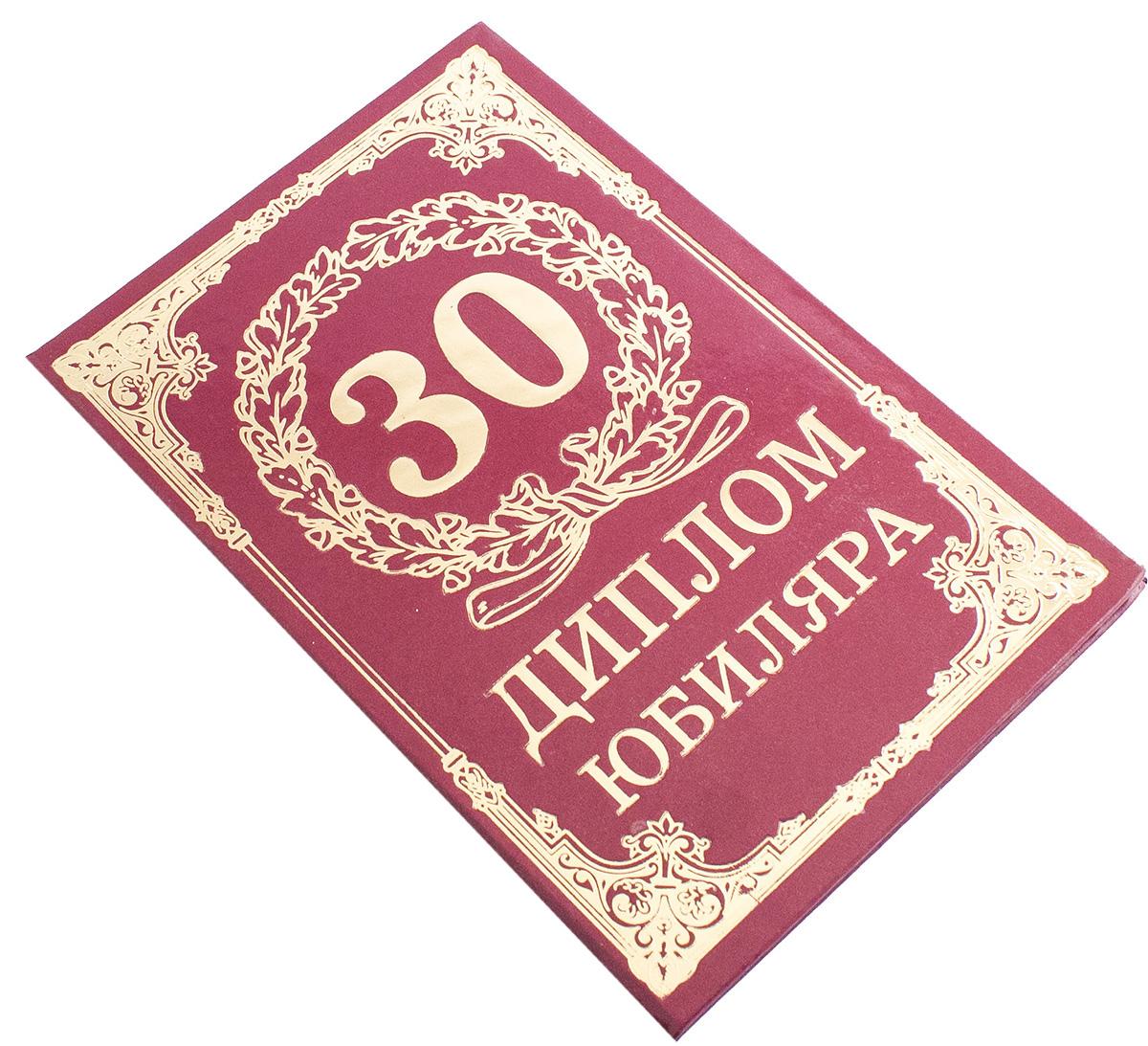 Диплом сувенирный Эврика 30 лет, A6, цвет: красный. 9374593745Красочно декорированный наградной диплом с шутливым поздравлением станет прекрасным дополнением к подарку, подскажет идею застольной речи или тоста, поможет выразить тёплые чувства к адресату. Диплом выполнен из картона, полиграфически оформлен и украшен золотым тиснением. Диплом поставляется с дополнительной индивидуальной упаковки.