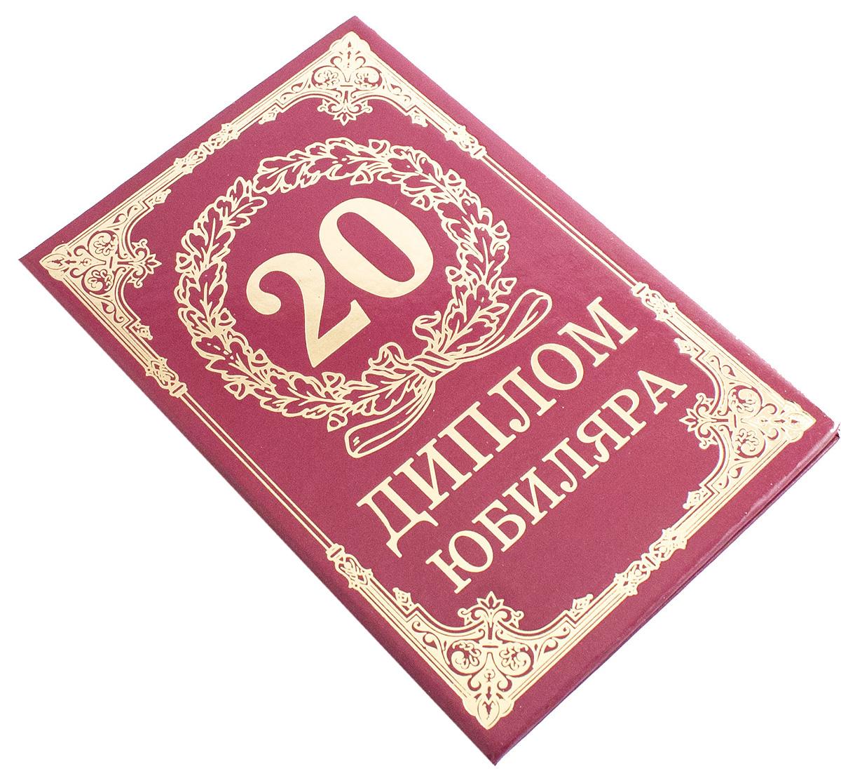 Диплом сувенирный Эврика 20 лет, A6, цвет: красный. 9374793747Диплом Эврика выполнен из картона, полиграфически оформлен и украшен золотым тиснением. Красочно декорированный наградной диплом с шутливым поздравлением станет прекрасным дополнением к подарку, подскажет идею застольной речи или тоста, поможет выразить теплые чувства к адресату.
