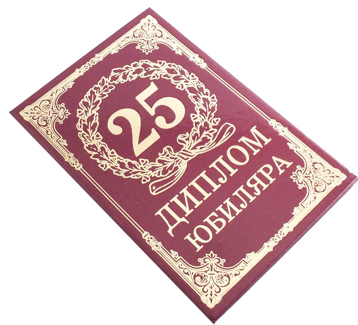 Диплом сувенирный Эврика 25 лет, A6, цвет: красный. 9374893748Красочно декорированный наградной диплом с шутливым поздравлением станет прекрасным дополнением к подарку, подскажет идею застольной речи или тоста, поможет выразить тёплые чувства к адресату. Диплом выполнен из картона, полиграфически оформлен и украшен золотым тиснением. Диплом поставляется с дополнительной индивидуальной упаковки.
