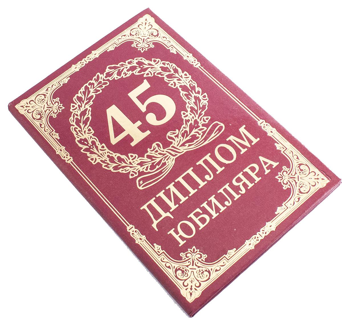 Диплом сувенирный Эврика 45 лет, A6, цвет: красный. 93750 мастер диплом юбиляра 35 лет new