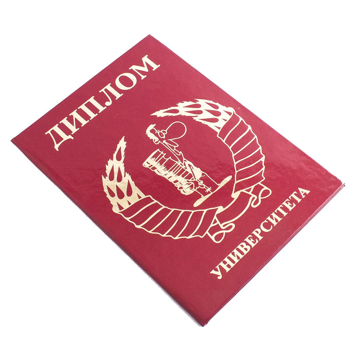 Диплом сувенирный Эврика Университета, A6, цвет: красный. 93963