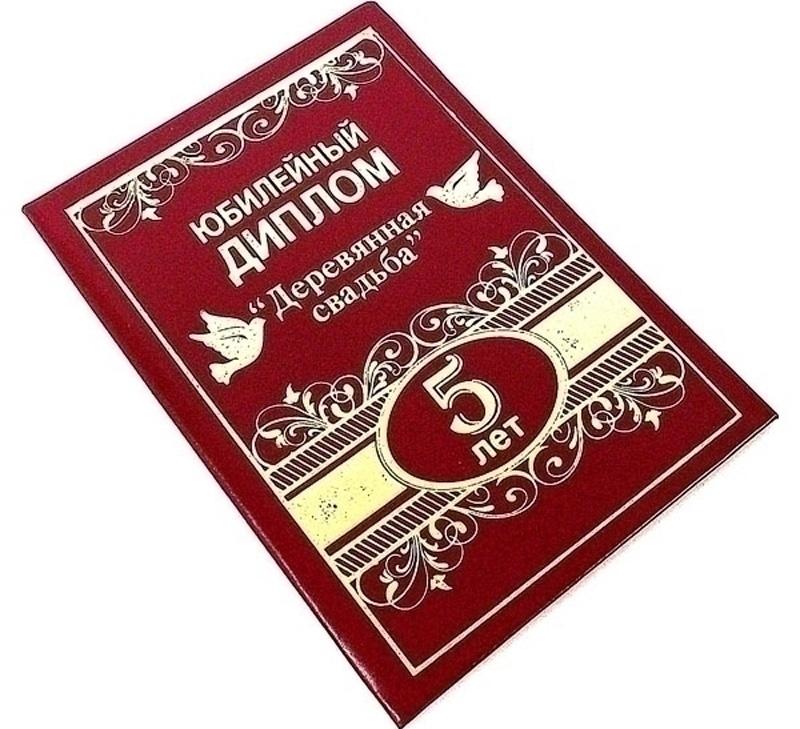 Диплом сувенирный Эврика Деревянная свадьба 5 лет, A6, цвет: красный. 9377093770Красочно декорированный наградной диплом с шутливым поздравлением станет прекрасным дополнением к подарку, подскажет идею застольной речи или тоста, поможет выразить тёплые чувства к адресату. Диплом выполнен из картона, полиграфически оформлен и украшен золотым тиснением. Диплом поставляется с дополнительной индивидуальной упаковки.