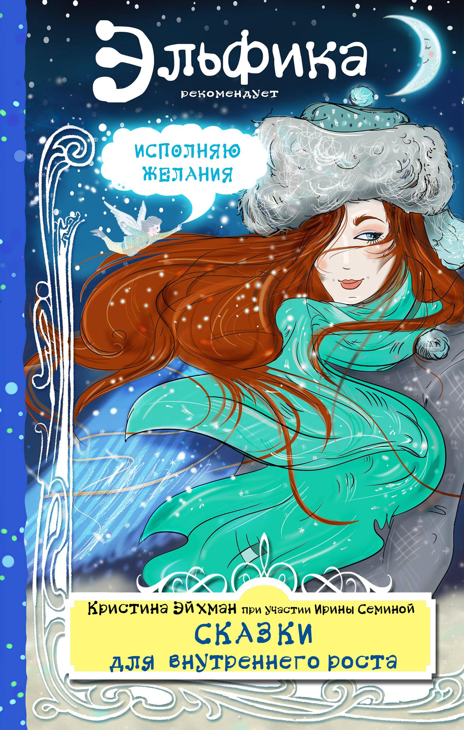 Кристина Эйхман, Ирина Семина Сказки для внутреннего роста ирина семина сказки для внутреннего роста