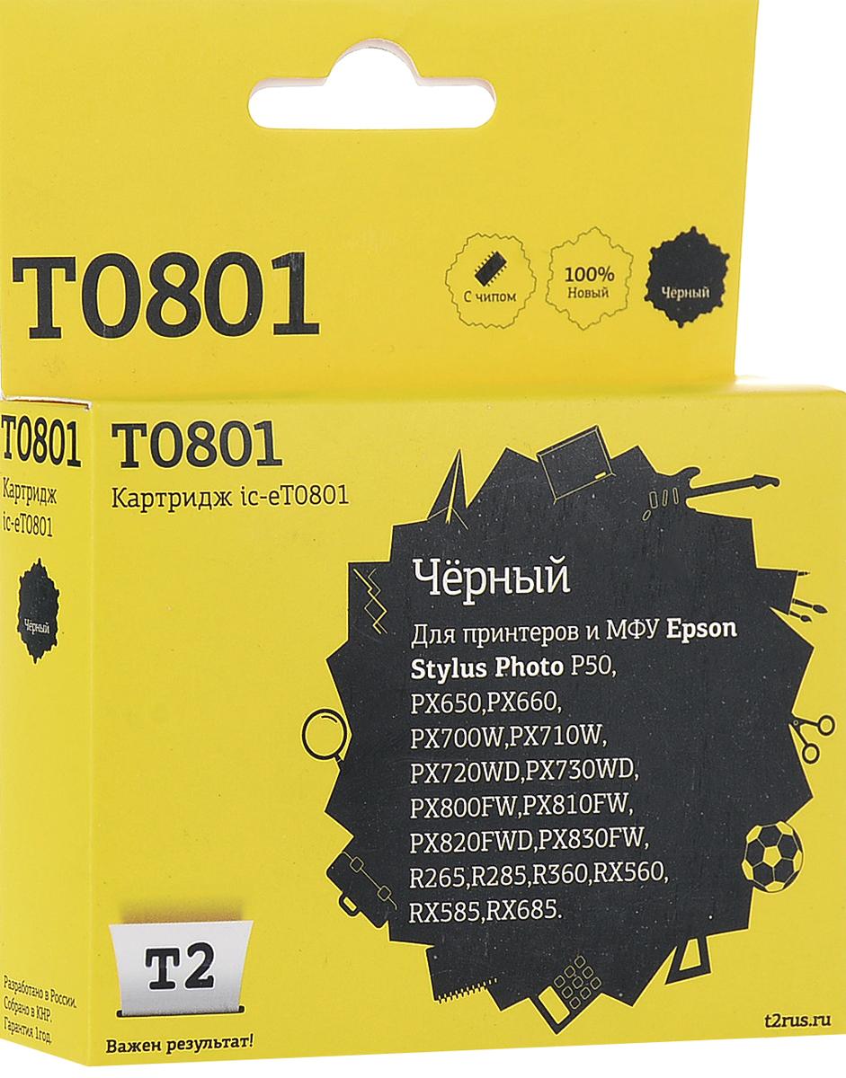 T2 IC-ET0801 (аналог T08014010), Black картридж для Epson Stylus Photo P50/PX660/PX720WD/PX820FWDIC-ET0801Картридж Т2 IC-ET0801 (аналог T08014010) собран из дорогих японских комплектующих, протестирован по стандартам STMC и ISO. Специалисты завода следят за всеми аспектами сборки, вплоть до крутящего момента при закручивании винтов. С каждого картриджа на заводе делаются тестовые отпечатки.Каждая модель проходит умопомрачительно тщательную проверку на градиенты, фантомные изображения, ровность заливки и общее качество картинки.
