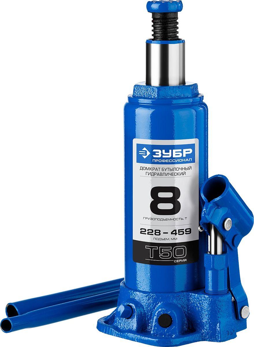 Домкрат Зубр Профессионал Т50, гидравлический бутылочный, 8 т, высота подъема 22,8-45,9 см43060-8_z01Домкрат гидравлический бутылочный Зубр 43060-8_z01, используется при проведении ремонтно-строительных работах. Компактность, небольшой вес и высокая грузоподъемность. Часто используется для обслуживания автомобилей или при работах связанных с ремонтом фундаментов. Компактный. Высокая грузоподъемность.