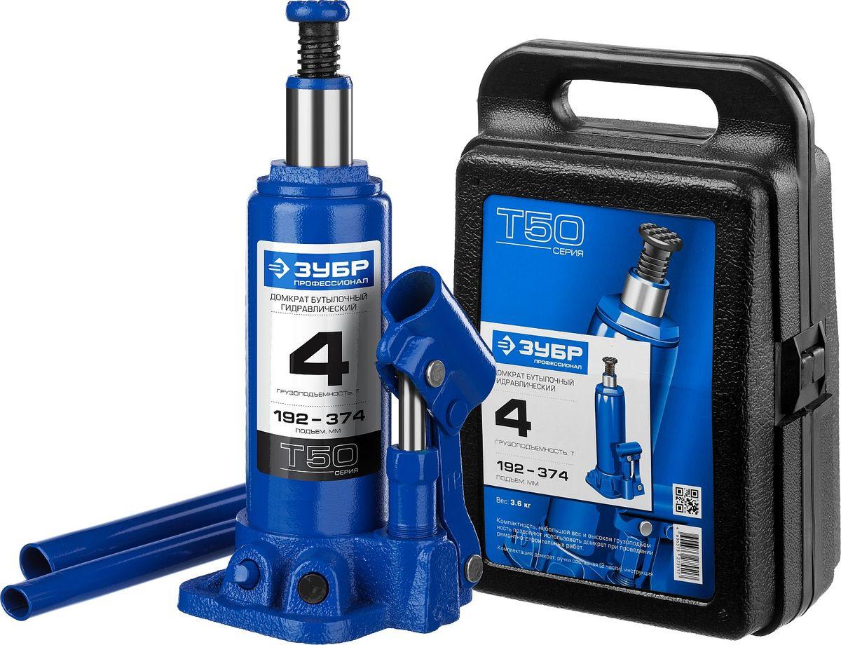 Домкрат Зубр Профессионал Т50, гидравлический бутылочный, в кейсе, 4 т, высота подъема 19,2-37,4 см43060-4-K_z01Домкрат гидравлический бутылочный Зубр 43060-4-K_z01, используется при проведении ремонтно-строительных работах. Компактность, небольшой вес и высокая грузоподъемность. Часто используется для обслуживания автомобилей или при работах связанных с ремонтом фундаментов. Компактный. Высокая грузоподъемность.