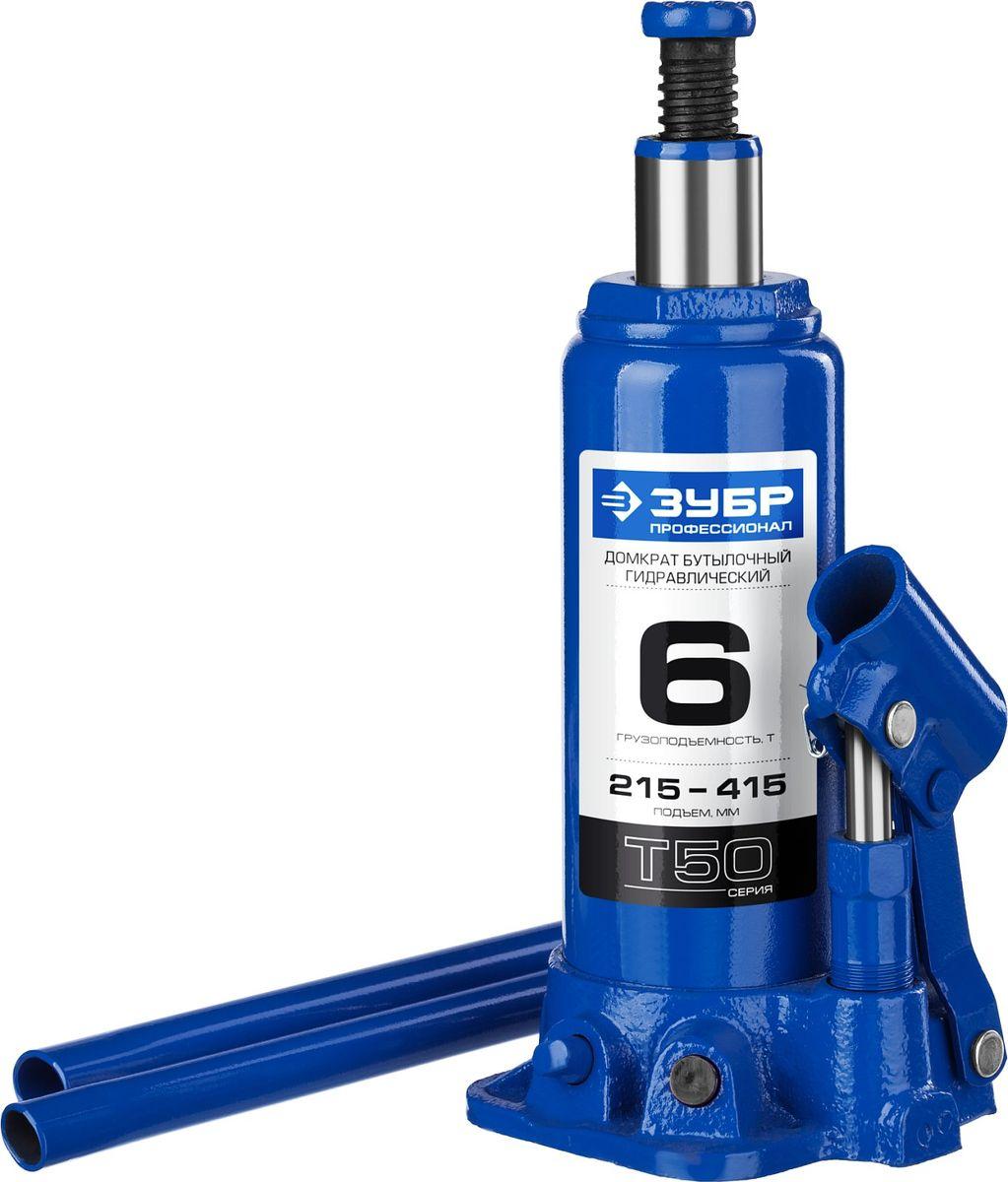 Домкрат Зубр Профессионал Т50, гидравлический бутылочный, в кейсе, 8 т, высота подъема 21,5-41,5 см43060-6-K_z01Домкрат гидравлический бутылочный Зубр 43060-6-K_z01, используется при проведении ремонтно-строительных работах. Компактность, небольшой вес и высокая грузоподъемность. Часто используется для обслуживания автомобилей или при работах связанных с ремонтом фундаментов. Компактный. Высокая грузоподъемность.