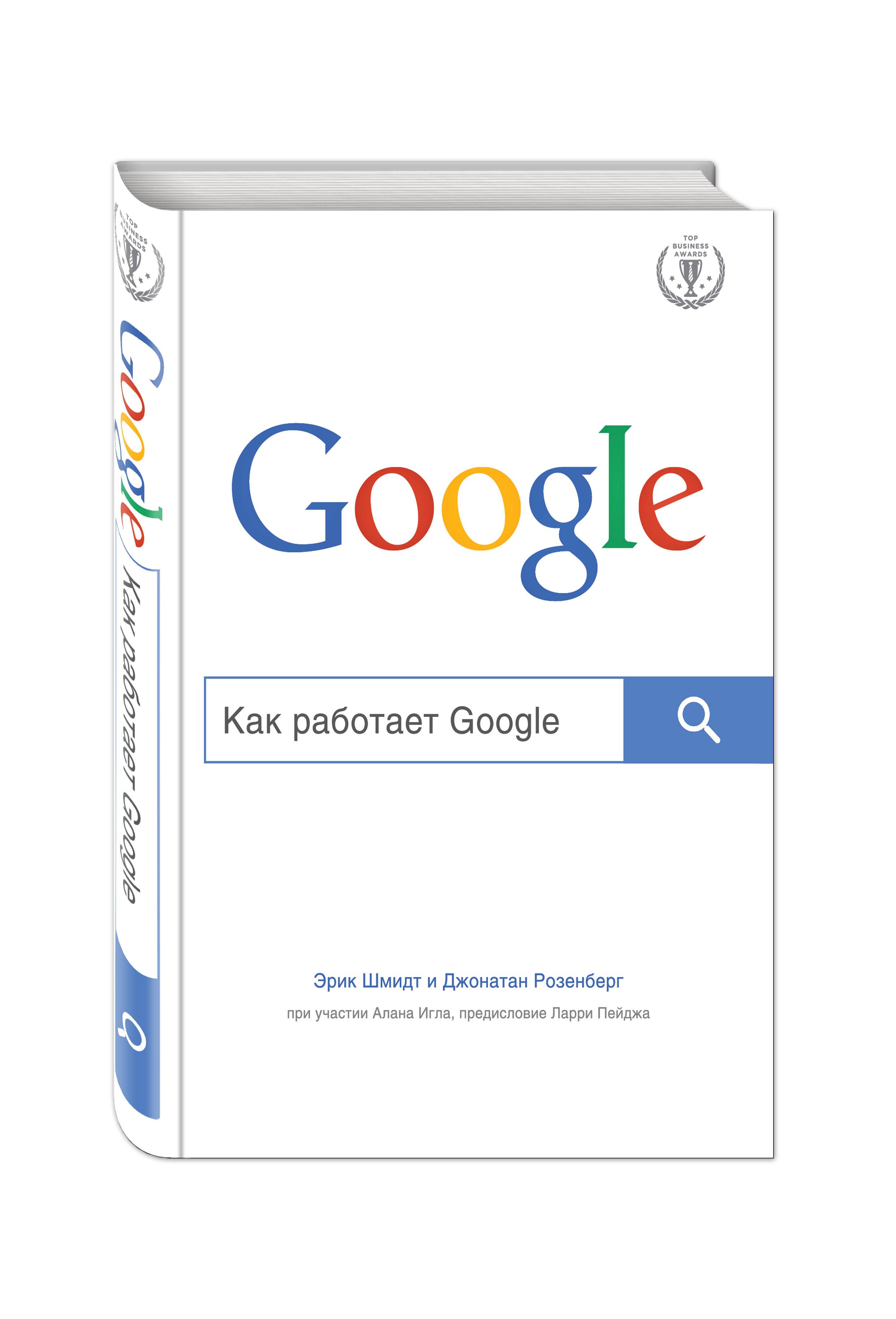 Эрик Шмидт и Джонатан Розенберг, Алан Игл Как работает Google ISBN: 978-5-699-79320-4