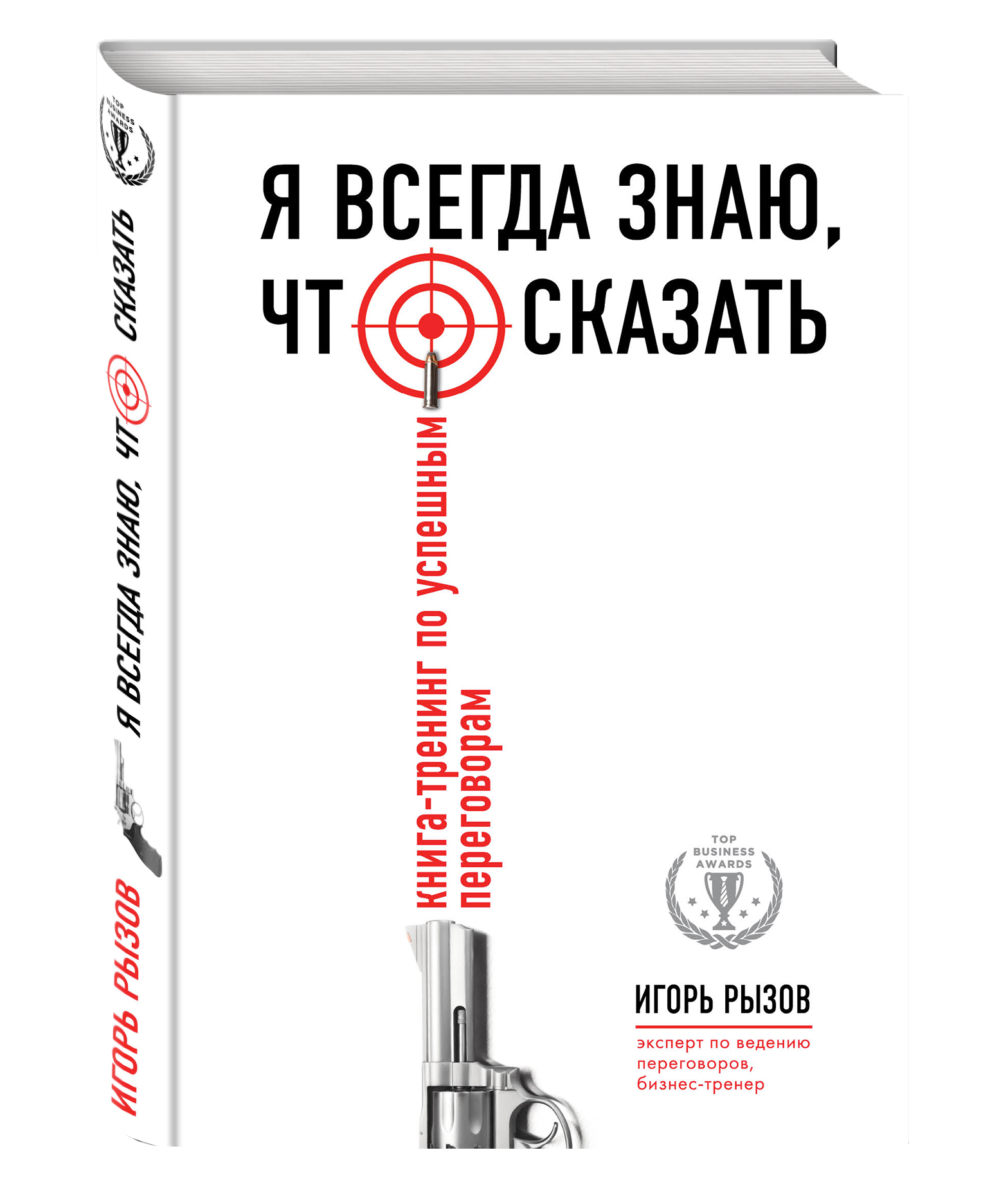 Игорь Рызов Я всегда знаю, что сказать. Книга-тренинг по успешным переговорам рызов игорь кремлевская школа переговоров