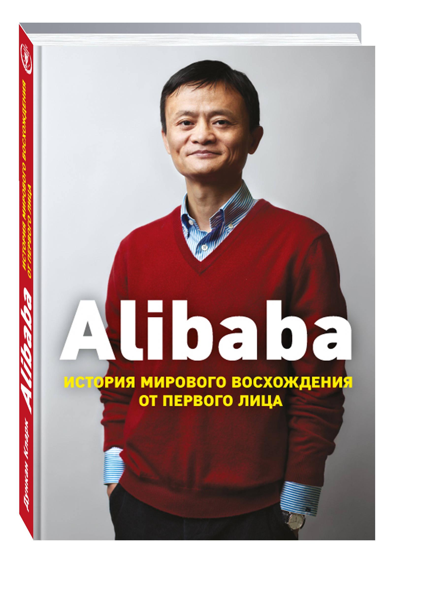 Дункан Кларк Alibaba. История мирового восхождения от первого лица from alibaba high quality uf water purifier big flow 3000l h