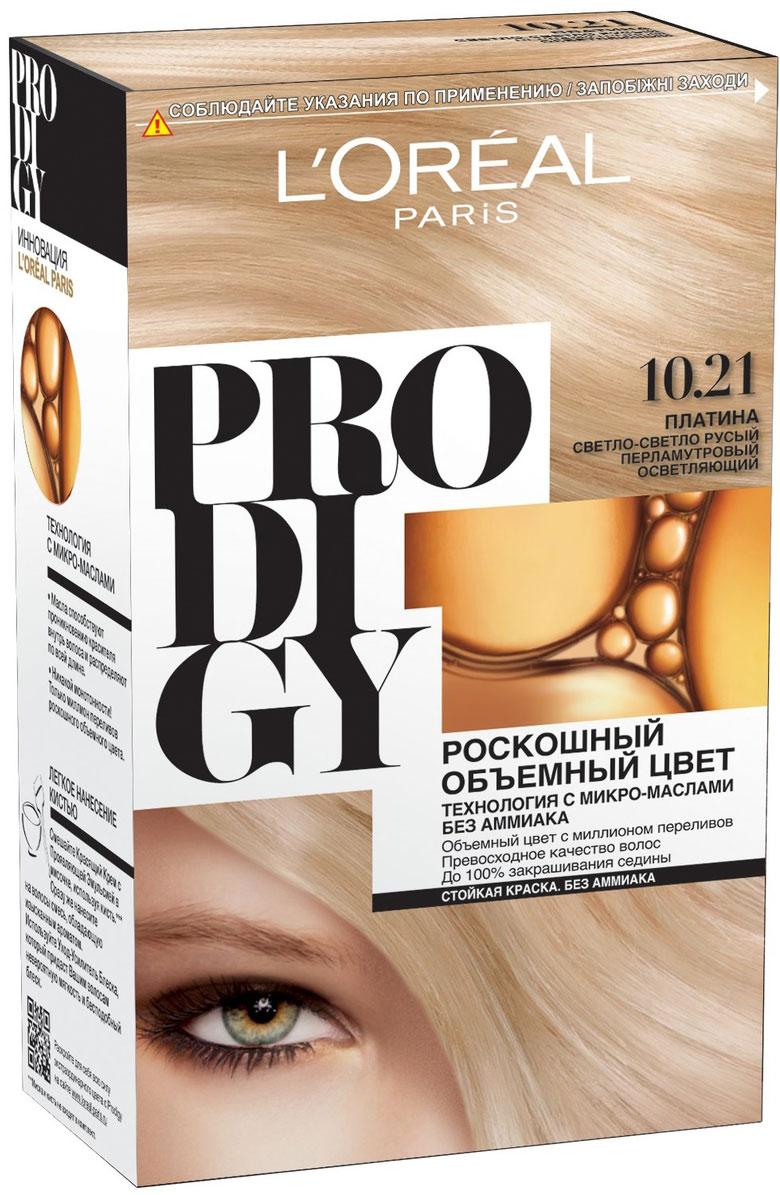 LOreal Paris Краска для волос Prodigy без аммиака, оттенок 10.21, ПлатинаA7672000Краска для волос серии Prodigy совершила революционный прорыв в окрашивании волос. Новейшая технологиясостоит в использовании особых микромасел, которые, проникая в самый центр волоса, наполняют егонасыщенным, совершенным свой чистотой цветом. Объемный цвет, полный переливов разнообразных оттенковдостигается идеальной гармонией красящих пигментов. Кроме создания поразительного цвета микромасла такжеразглаживают поверхность волос, придавая тем самым ослепительный блеск. Равномерное окрашивание волос повсей длине, эффективное закрашивание седины и сохранение здоровой структуры волос — вот результатдействия краски Prodigy без аммиака. В состав упаковки входит: красящий крем (60 г); проявляющая эмульсия (60 г); уход-усилитель блеска (60 мл);параперчаток; инструкция по применению.1. Доносит цветовые пигменты в самый центр волоса 2. Кремовая текстура без запаха аммиака 2. Стойкая краскабез аммиака 3. До 100% закрашивания седины Уважаемые клиенты!Обращаем ваше внимание на возможные изменения в дизайне упаковки. Качественные характеристики товараостаются неизменными. Поставка осуществляется в зависимости от наличия на складе.