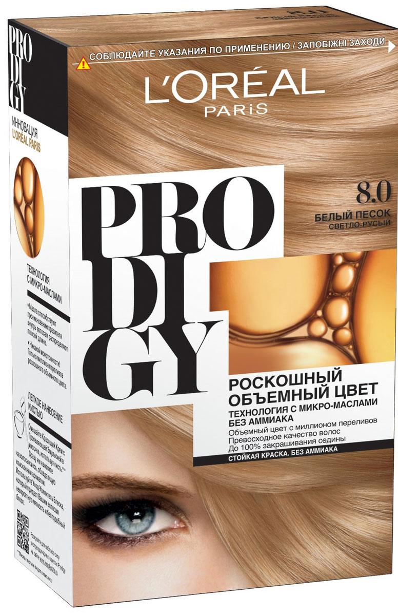 LOreal Paris Краска для волос Prodigy без аммиака, оттенок 8.0, Белый Песок Светло-РусыйA7672400Краска для волос серии «Prodigy» совершила революционный прорыв в окрашивании волос. Новейшая технология состоит в использовании особых микромасел, которые, проникая в самый центр волоса, наполняют его насыщенным, совершенным свой чистотой цветом. Объемный цвет, полный переливов разнообразных оттенков достигается идеальной гармонией красящих пигментов. Кроме создания поразительного цвета микромасла также разглаживают поверхность волос, придавая тем самым ослепительный блеск. Равномерное окрашивание волос по всей длине, эффективное закрашивание седины и сохранение здоровой структуры волос — вот результат действия краски «Prodigy» без аммиака. В состав упаковки входит: красящий крем (60 г); проявляющая эмульсия (60 г); уход-усилитель блеска (60 мл);пара перчаток; инструкция по применению.1. Доносит цветовые пигменты в самый центр волоса 2. Кремовая текстура без запаха аммиака 2. Стойкая краска без аммиака 3. До 100% закрашивания седины