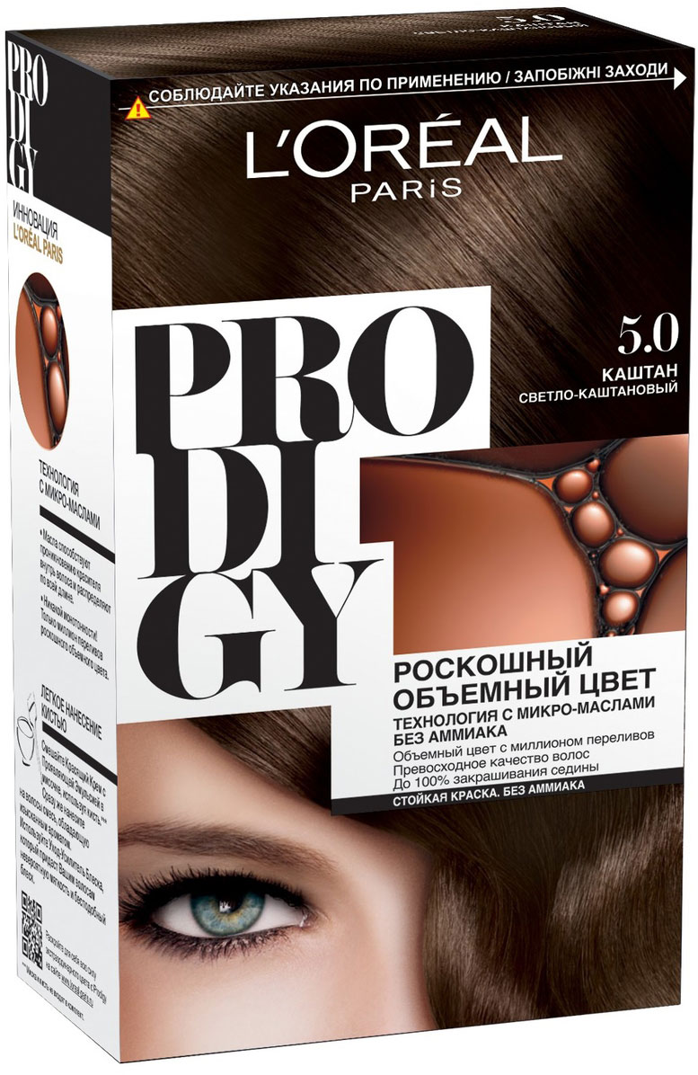 LOreal Paris Краска для волос Prodigy без аммиака, оттенок 5.0, КаштанC2854911Краска для волос серии «Prodigy» совершила революционный прорыв в окрашивании волос. Новейшая технология состоит в использовании особых микромасел, которые, проникая в самый центр волоса, наполняют его насыщенным, совершенным свой чистотой цветом. Объемный цвет, полный переливов разнообразных оттенков достигается идеальной гармонией красящих пигментов. Кроме создания поразительного цвета микромасла также разглаживают поверхность волос, придавая тем самым ослепительный блеск. Равномерное окрашивание волос по всей длине, эффективное закрашивание седины и сохранение здоровой структуры волос — вот результат действия краски «Prodigy» без аммиака. В состав упаковки входит: красящий крем (60 г); проявляющая эмульсия (60 г); уход-усилитель блеска (60 мл);пара перчаток; инструкция по применению.1. Доносит цветовые пигменты в самый центр волоса 2. Кремовая текстура без запаха аммиака 2. Стойкая краска без аммиака 3. До 100% закрашивания седины