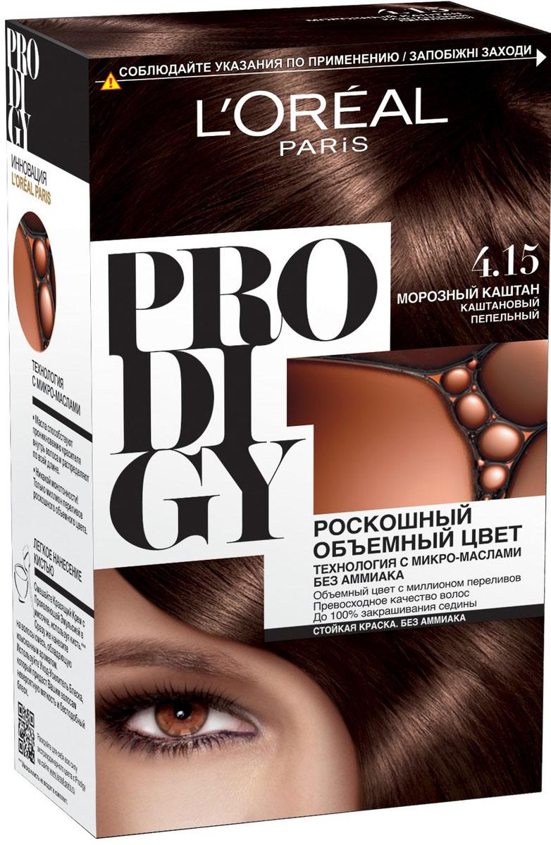 LOreal Paris Краска для волос Prodigy без аммиака, оттенок 4.15, Морозный КаштанA7673800Краска для волос серии «Prodigy» совершила революционный прорыв в окрашивании волос. Новейшая технология состоит в использовании особых микромасел, которые, проникая в самый центр волоса, наполняют его насыщенным, совершенным свой чистотой цветом. Объемный цвет, полный переливов разнообразных оттенков достигается идеальной гармонией красящих пигментов. Кроме создания поразительного цвета микромасла также разглаживают поверхность волос, придавая тем самым ослепительный блеск. Равномерное окрашивание волос по всей длине, эффективное закрашивание седины и сохранение здоровой структуры волос — вот результат действия краски «Prodigy» без аммиака.В состав упаковки входит: красящий крем (60 г); проявляющая эмульсия (60 г); уход-усилитель блеска (60 мл);пара перчаток; инструкция по применению.1. Доносит цветовые пигменты в самый центр волоса 2. Кремовая текстура без запаха аммиака 2. Стойкая краска без аммиака 3. До 100% закрашивания седины