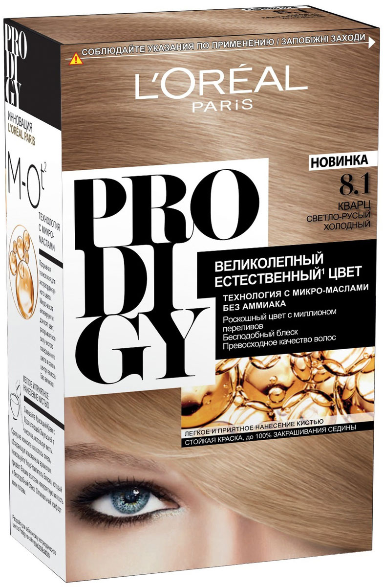 LOreal Paris Краска для волос Prodigy без аммиака, оттенок 8.1, КварцA8927201Краска для волос серии «Prodigy» совершила революционный прорыв в окрашивании волос. Новейшая технология состоит в использовании особых микромасел, которые, проникая в самый центр волоса, наполняют его насыщенным, совершенным свой чистотой цветом. Объемный цвет, полный переливов разнообразных оттенков достигается идеальной гармонией красящих пигментов. Кроме создания поразительного цвета микромасла также разглаживают поверхность волос, придавая тем самым ослепительный блеск. Равномерное окрашивание волос по всей длине, эффективное закрашивание седины и сохранение здоровой структуры волос — вот результат действия краски «Prodigy» без аммиака. В состав упаковки входит: красящий крем (60 г); проявляющая эмульсия (60 г); уход-усилитель блеска (60 мл);пара перчаток; инструкция по применению.1. Доносит цветовые пигменты в самый центр волоса 2. Кремовая текстура без запаха аммиака 2. Стойкая краска без аммиака 3. До 100% закрашивания седины