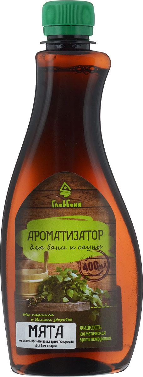 """Ароматизатор для бани и сауны """"Мята"""" изготовлен на основе натурального эфирного масла мяты. Эфирное масло мяты оказывает благотворное влияние на центральную нервную систему, тонизирует, улучшает мозговое кровообращение, воздействует на сосуды, как спазмолитическое средство.  Ароматизатор """"Мята"""" сделает пребывание в бане или сауне не только приятнее, но и полезнее!   Уважаемые клиенты! Обращаем ваше внимание на то, что упаковка может иметь несколько видов дизайна. Поставка осуществляется в зависимости от наличия на складе.    Краткий гид по парфюмерии: виды, ноты, ароматы, советы по выбору. Статья OZON Гид"""