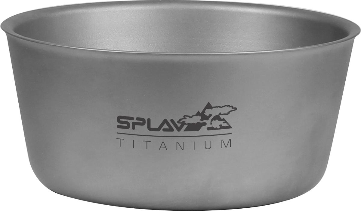 Термомиска титановая Сплав, цвет: серый металлик, 500 мл5116245В конце трудного дня только мечта о горячем ужине может всколыхнуть, окончательно угасшие было, силы. И как обидно, если еда в миске остывает практически сразу после ее раздачи.Титановая термомиска - лучший способ не впасть в отчаяние. Вакуум, находящийся между двойными стенками миски максимально препятствует теплоотдаче. Единственным недостатком данного способа термоизоляции, является то, что любое сквозное повреждение поверхности, сразу превращает вакуумную изоляцию в воздушную (что тоже, конечно не так плохо, если сравнивать с обычными мисками). В случае титановой посуды вероятность повреждения поверхности ничтожно мала.Металл, из которого она изготовлена, характеризуется низкой плотностью и твердостью, не подвержен коррозии и не меняет своих свойств под воздействием высокой температуры. Кстати, отмывается миска тоже очень легко.Душевному равновесию способствует и то, что миска не нагревается и, соответственно, не обжигает.Все эти качества термомиски накладываются на ее поразительную легкость, благодаря чему она станет отличным подарком для легкоходов и туристов-экстремалов.