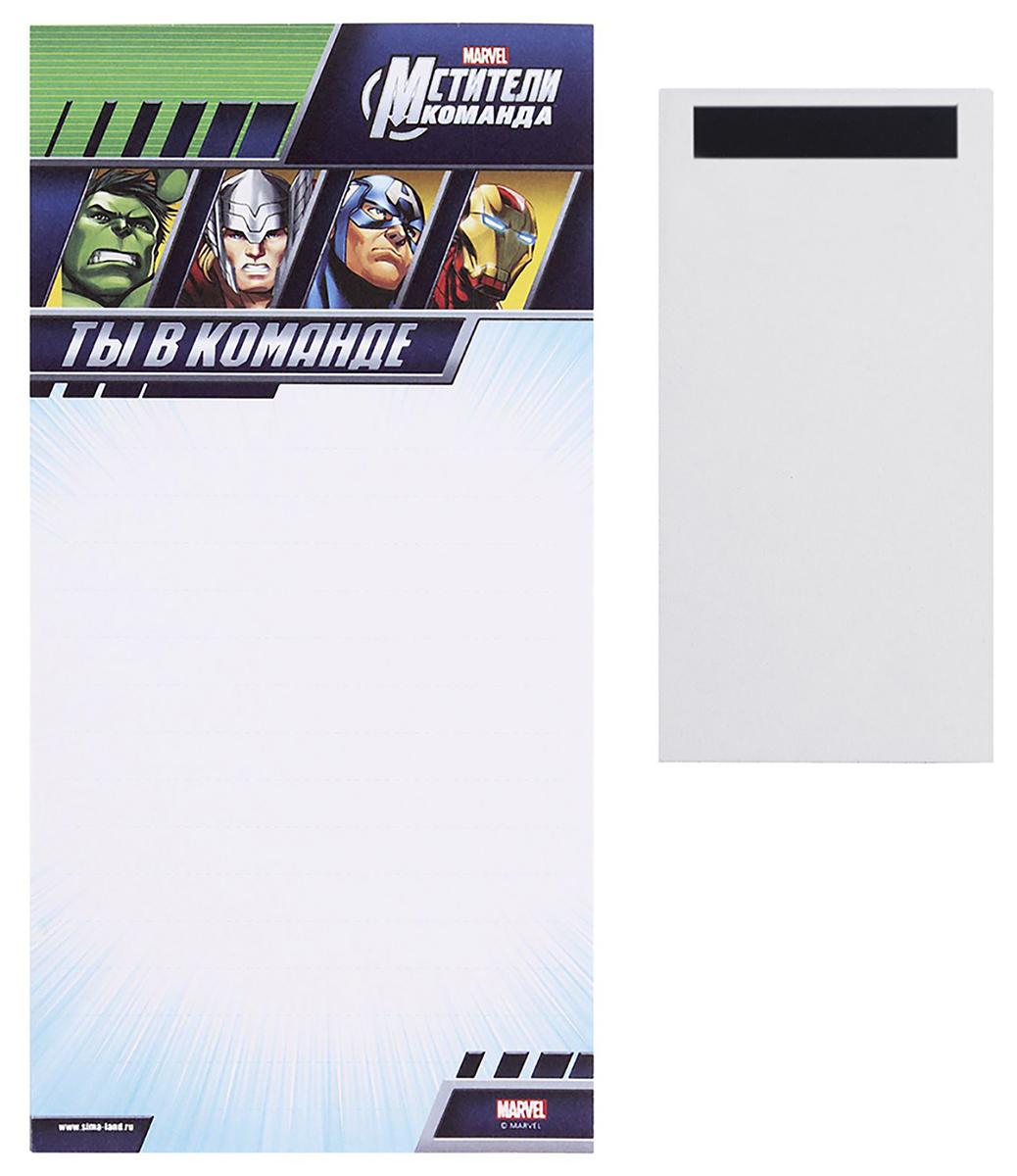 Marvel Блок для записей Ты в команде 10 x 18 см 40 листов1121665Перед вами эксклюзивный блок для записей с отрывными листами на небольшом магните.Этот бумажный блок можно повесить на холодильник, и писать на листочках с изображением любимых персонажей MARVEL важные заметки или милые пожелания своим близким.Канцтовары должны приносить пользу и радовать глаз. Блок для записей успешно справится с этими задачами.