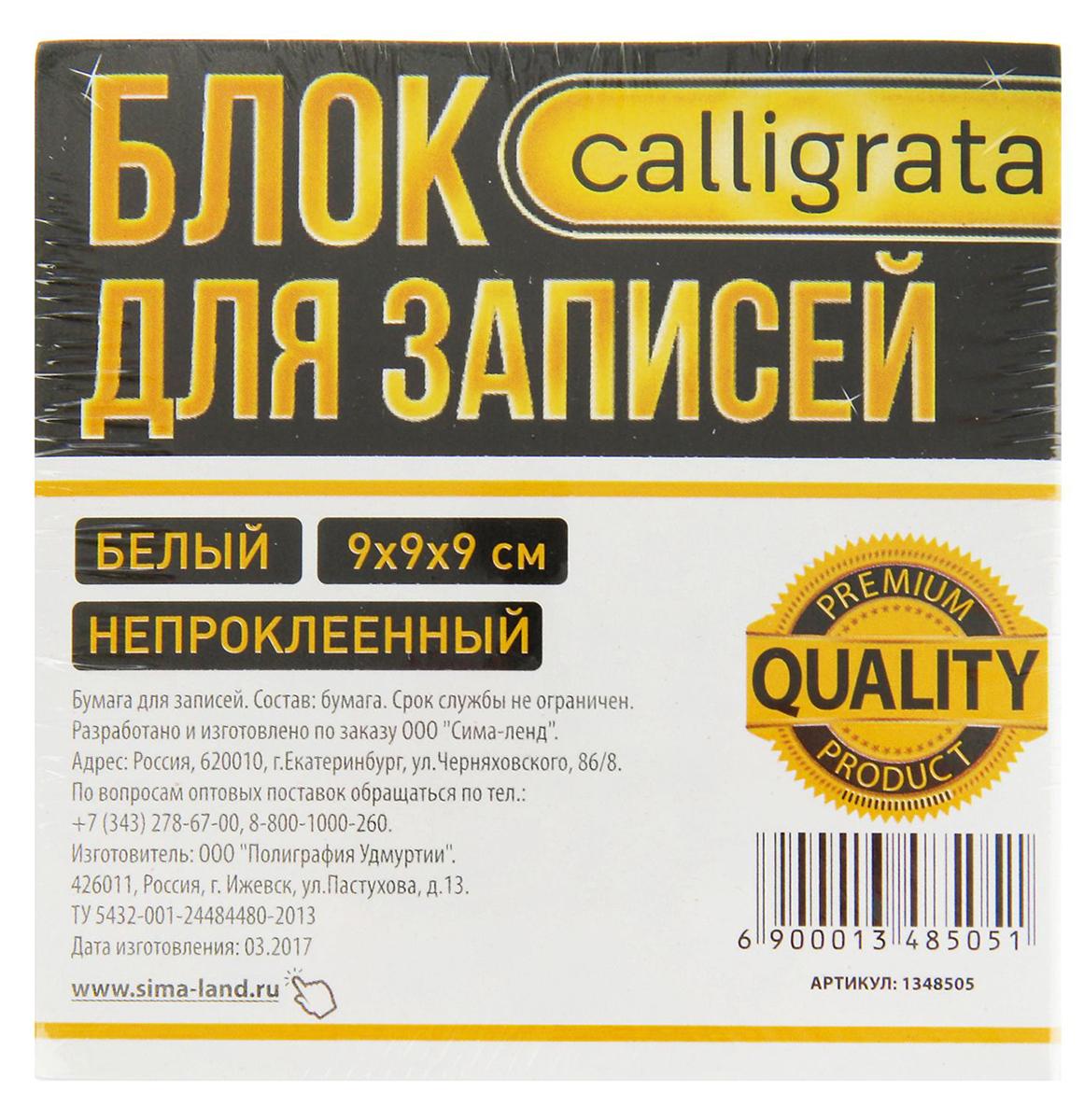 CalligrataБлок для записей 9 x 9 см 1348505 Calligrata