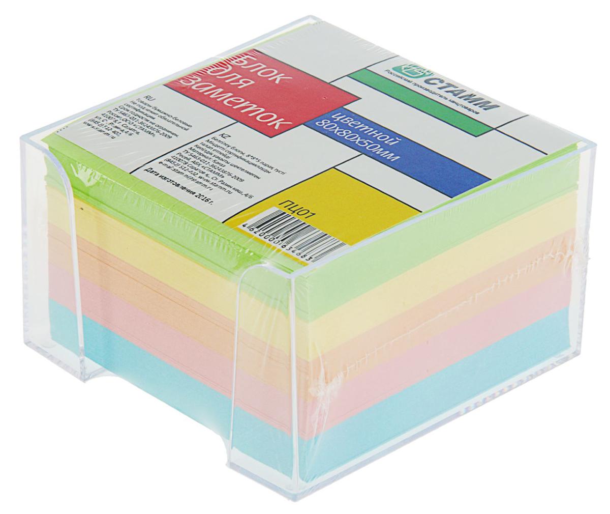 Стамм Блок для записей 8 x 8 х 5 см1889809Блок для записей - практичное решение для оперативной записи информации в офисе или дома.Блок состоит из листов разноцветной бумаги, что помогает лучше ориентироваться во множествеповседневных заметок.Яркий блок-кубик на вашем рабочем столе поднимет настроение вам ивашим коллегам!Бумага для записей поставляется в удобной пластиковой подставке. Когдабумага закончится, можно вставить сменный блок.