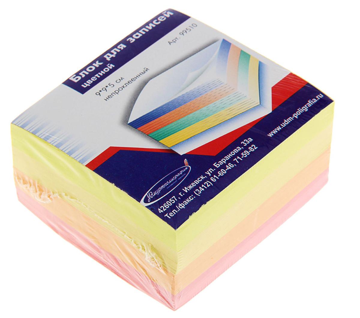 Удмуртполиграфия Блок для записей 9 x 9 см192626Невозможно представить нашу жизнь без праздников! Мы всегда ждем их и предвкушаем, обдумываем, как проведем памятный день, тщательно выбираем подарки и аксессуары, ведь именно они создают и поддерживают торжественный настрой. Блок бумаги для записи 9х9х5см, Цветной — это отличный выбор, который привнесет атмосферу праздника в ваш дом!Часто появляется необходимость оставить небольшое послание коллеге, сделать пометку для родных или запомнить нужный телефон?Чтобы зафиксировать важную информацию, достаточно иметь при себе неброский, но необходимый в быту предмет — Блок бумаги для записи 9х9х5см, Цветной. Этот канцелярский аксессуар займет минимум места в сумке или на рабочем столе.