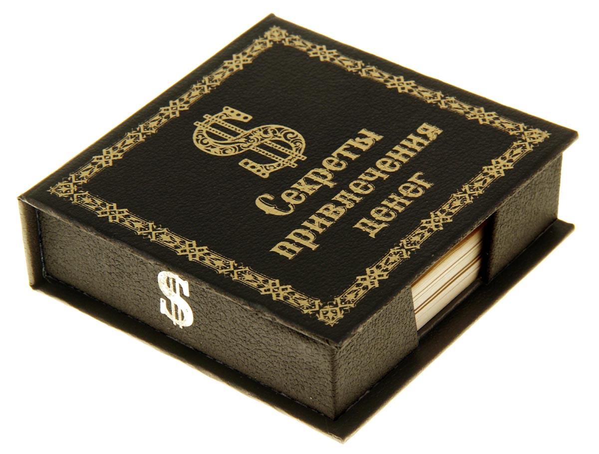 Блок для записей Секреты привлечения денег 9 x 9 см 150 листов828637Часто появляется необходимость оставить небольшое послание коллеге, сделать пометку для родных или запомнить нужный телефон?Чтобы зафиксировать важную информацию, достаточно иметь при себе неброский, но необходимый в быту предмет. Этот канцелярский аксессуар займет минимум места на рабочем столе.Преимущества:150 листов для записей;размер 9х9 см;футляр из искусственной кожи с тиснением фольгой .