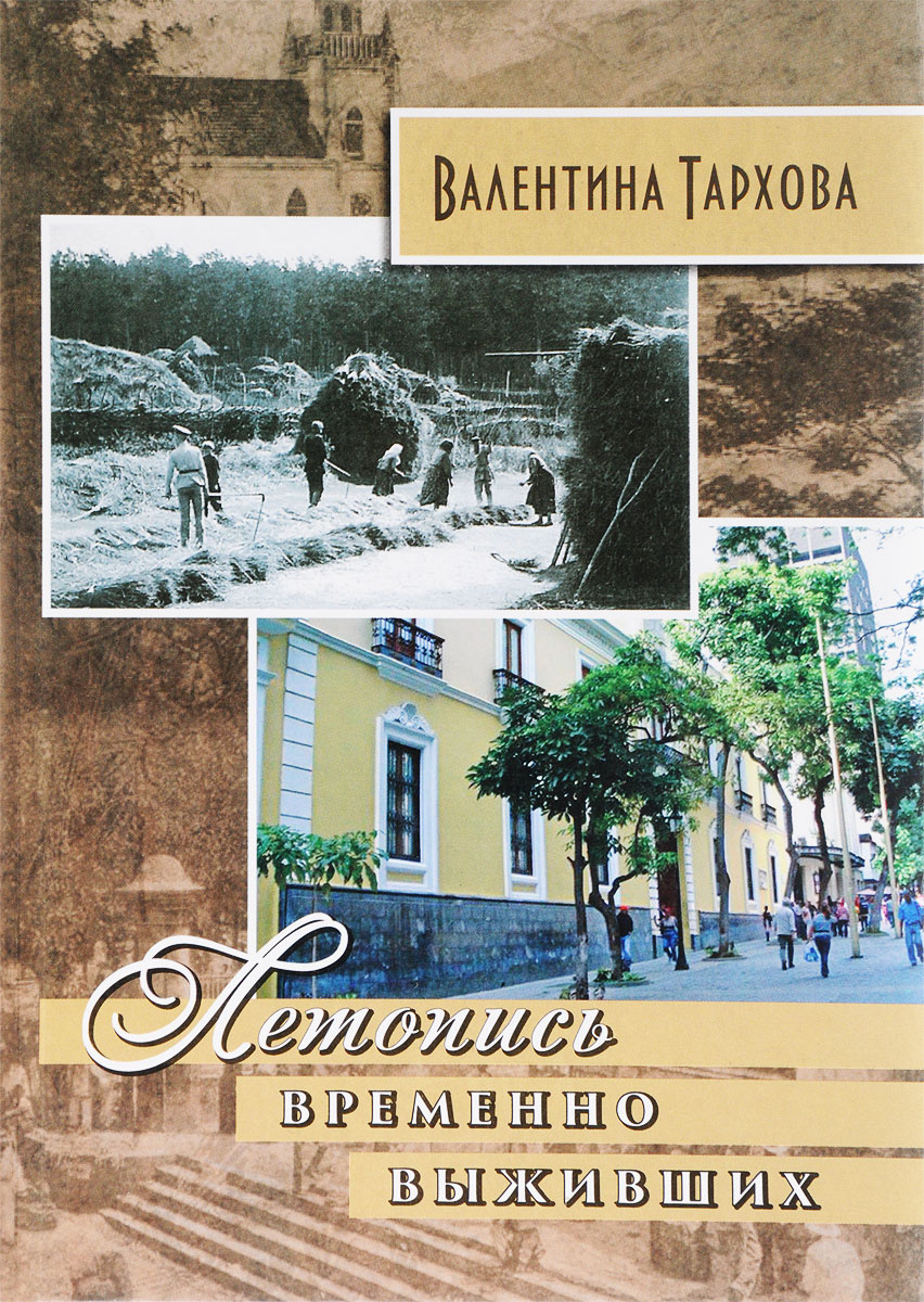 Валентина Тархова Летопись временно выживших