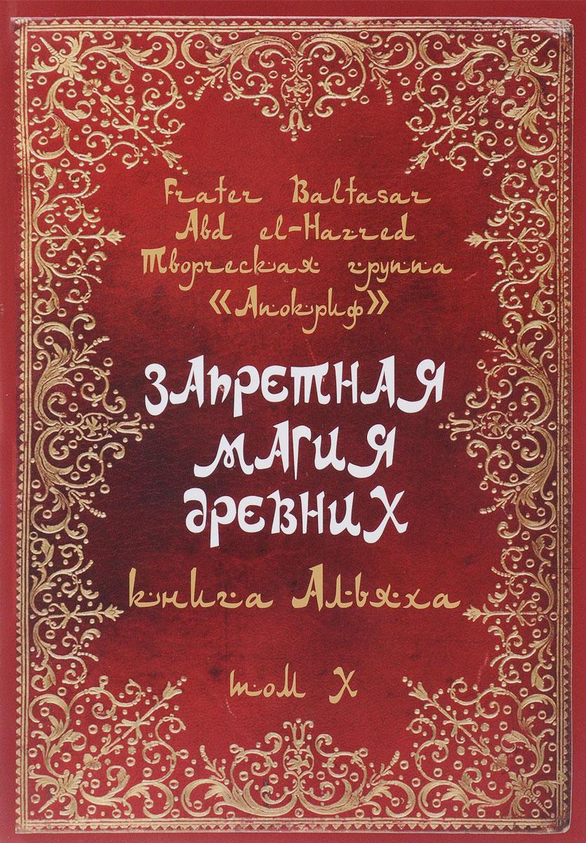 Запретная магия древних. Том 10. Книга Альяха. Балтазар