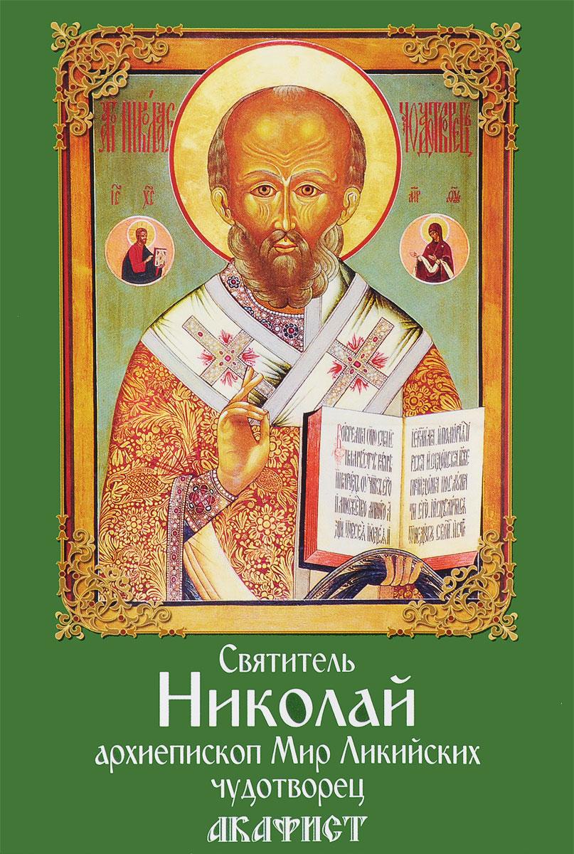 Акафист святителю Николаю, архиепископу Мир Ликийских, чудотворцу акафист святителю иоасафу белгородскому
