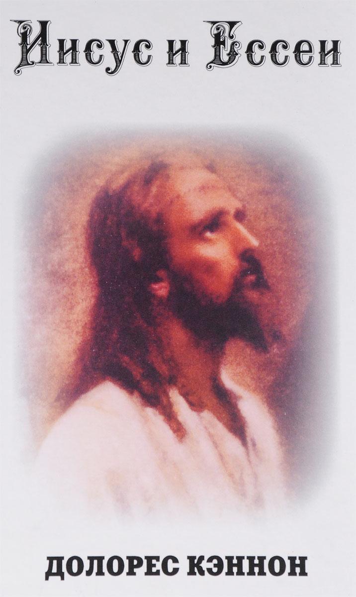 Иисус и Ессеи. Долорес Кэннон