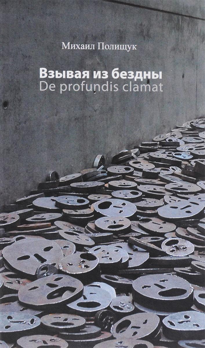 Михаил Полищук Взывая из бездны