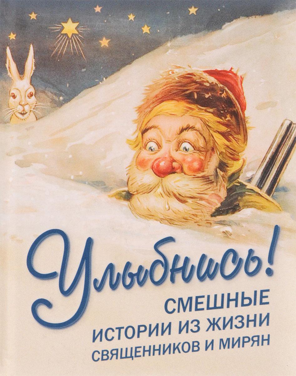Zakazat.ru: Улыбнись! Смешные истории из жизни священников и мирян