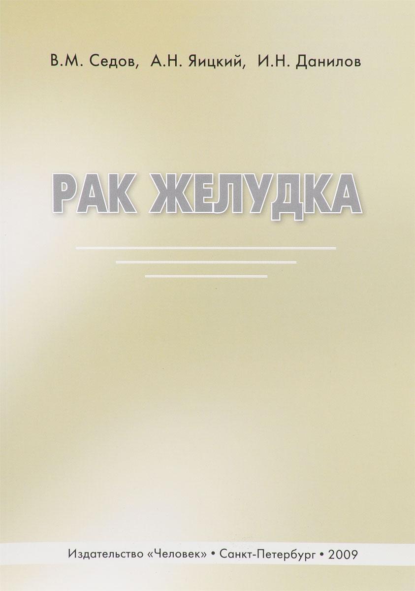 В. М. Седов, А. Н. Яицкий, И. Н. Данилов Рак желудка микропрепараты по патологической анатомии