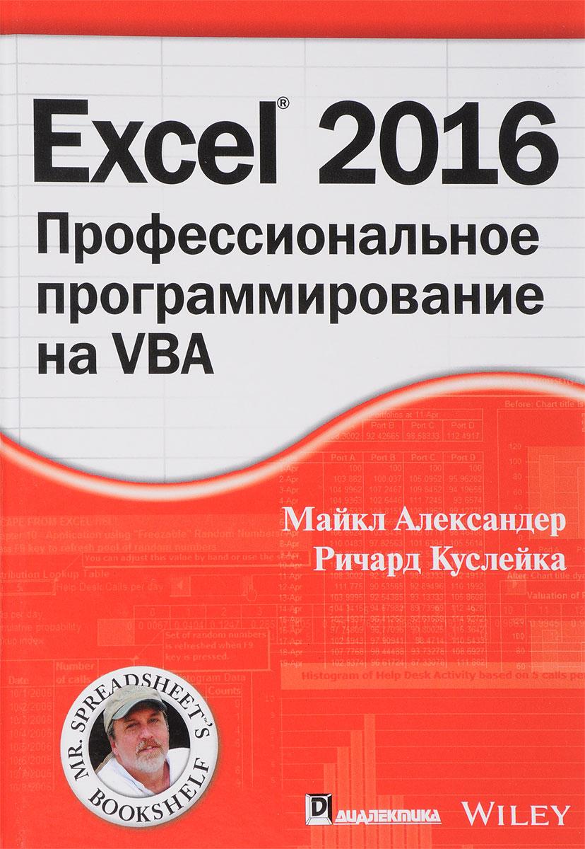 Майкл Александер,Ричард Куслейка Excel 2016. Профессиональное программирование на VBA richard mansfield mastering vba for microsoft office 2013