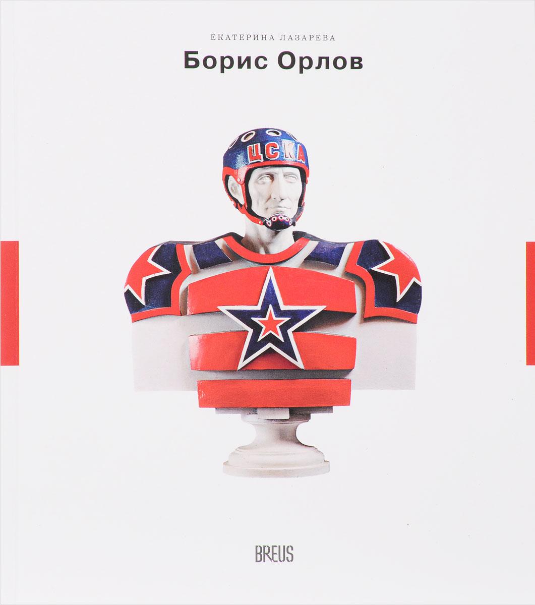 Екатерина Лазарева Борис Орлов. Контуры времени