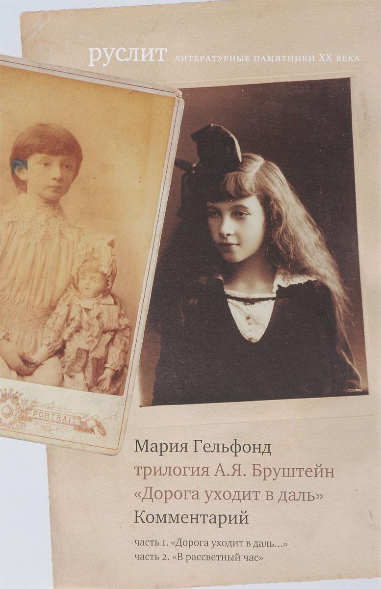 Мария Гельфонд Дорога уходит в даль