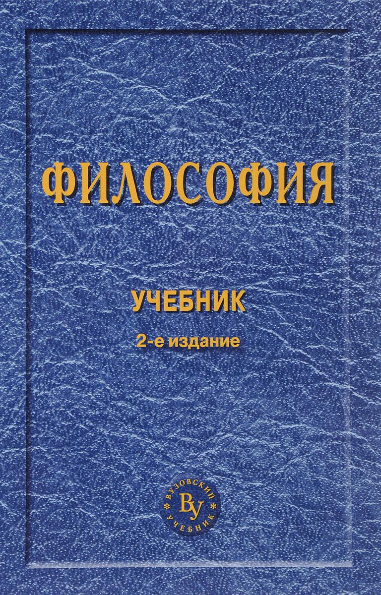 А. Н. Чумаков Философия. Учебник философия дружбы
