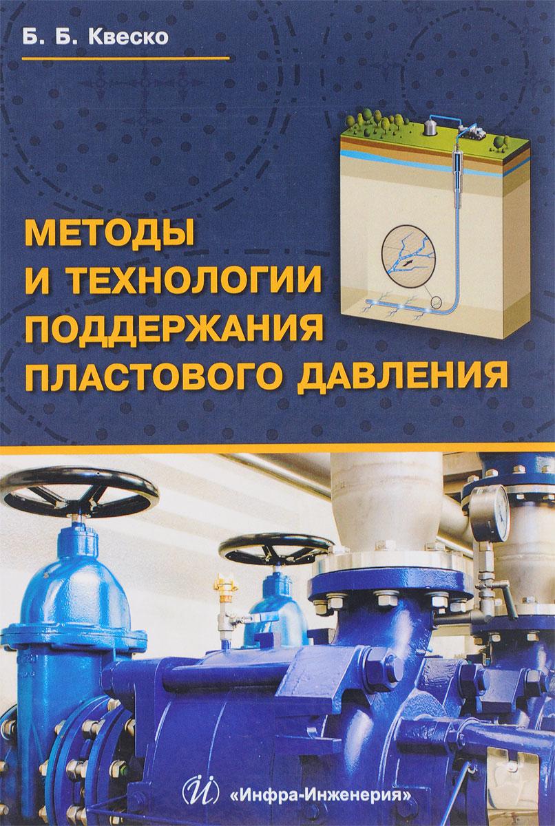 Методы и технологии поддержания пластового давления
