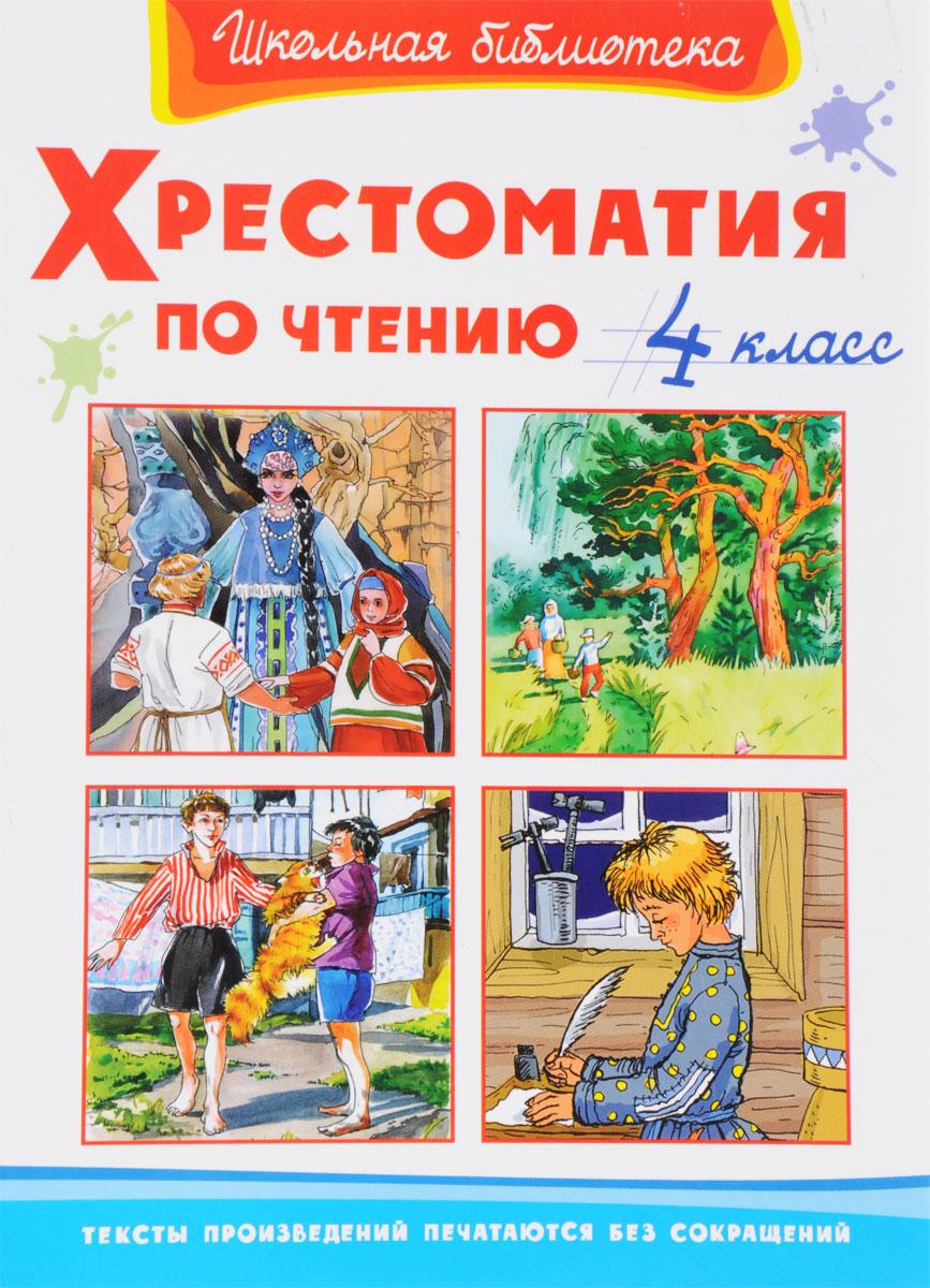 Хрестоматия по чтению. 4 класс хрестоматия по чтению 2 кл