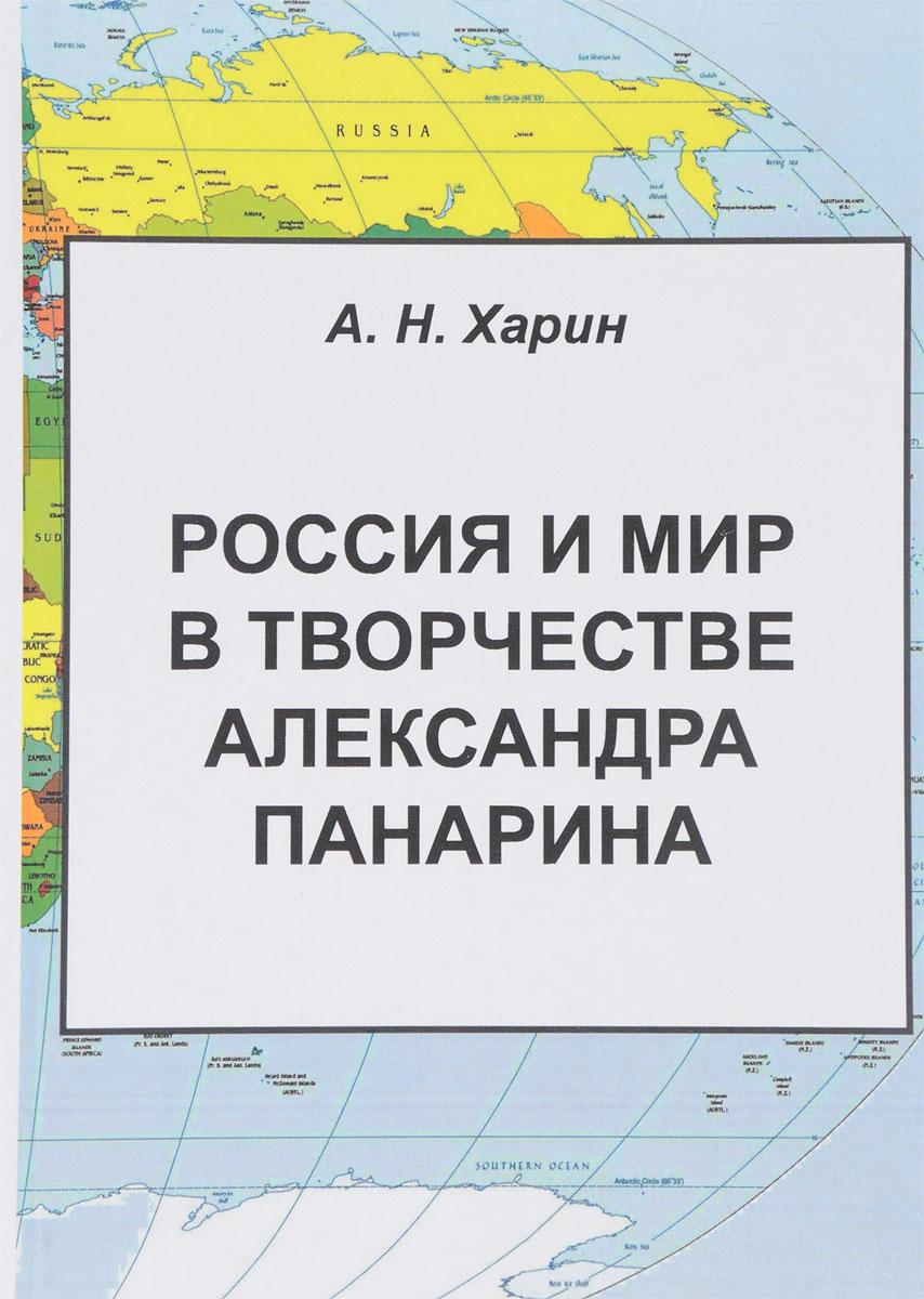 А. Н. Харин Россия и мир в творчестве Александра Панарина